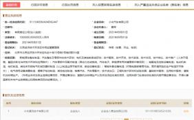 小米汽车完成工商注册 落户北京经济技术开发区