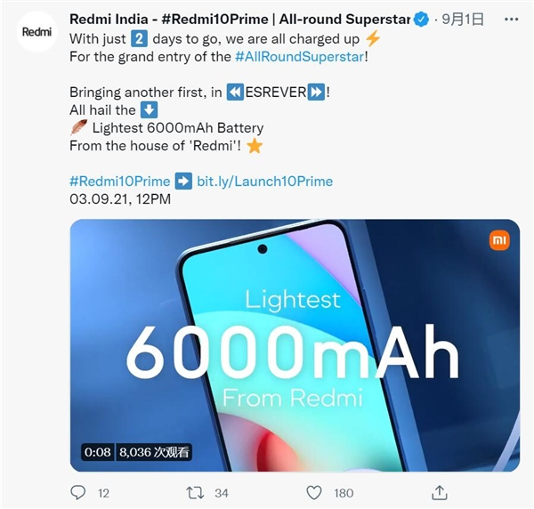Redmi 10 Prime将于本月在印度发布 6000mAh电池续航更优秀