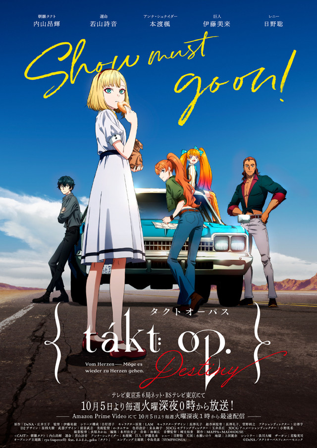电视动画「Takt op. Destiny」公布了新的视觉图 将于10月5日开始播出