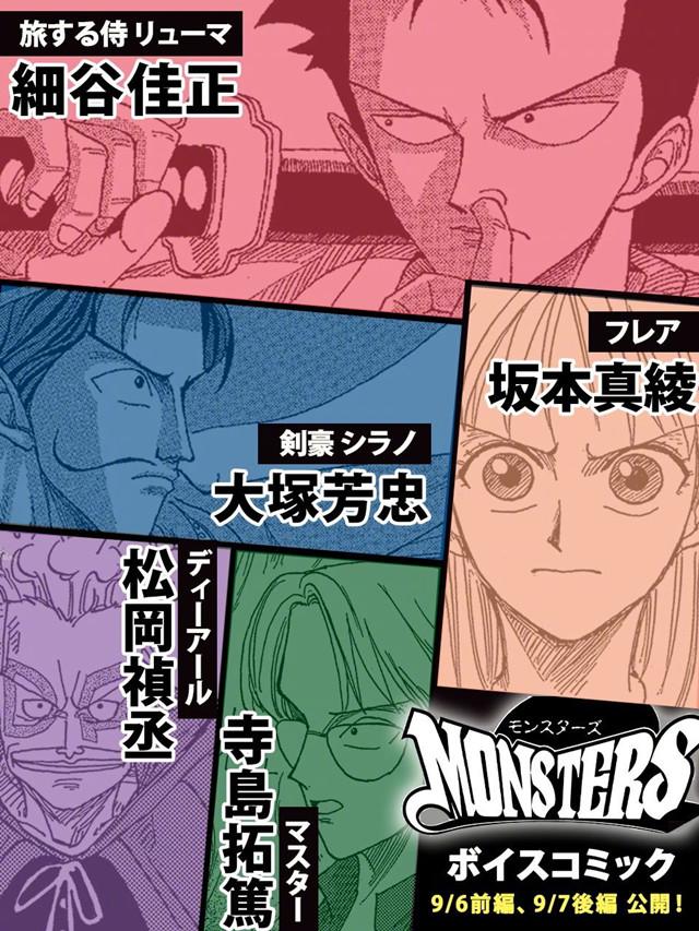 「MONSTERS」宣布制作有声漫画,并公开了参与演出的声优名单