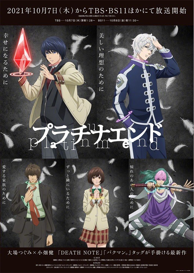 TV动画「铂金终局」公开第2弹PV与第3弹视觉图 将于10月7日正式开播