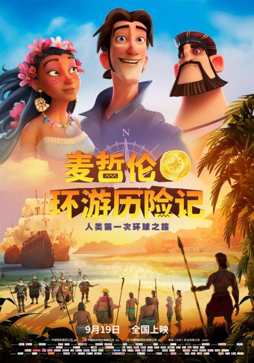 动画电影《麦哲伦环游历险记》预售即将开启 向着危险又奇妙的神秘旅程!