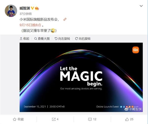 小米将面向海外市场推出旗舰新品 或撞车苹果发布会
