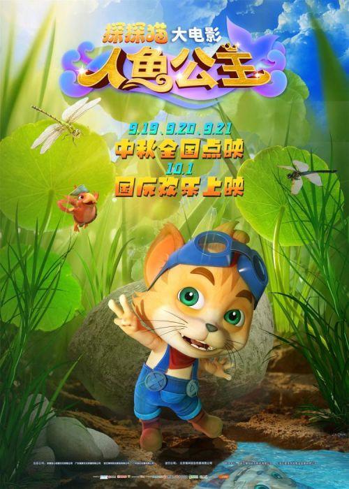 《探探猫人鱼公主》超前点映,让我们准备杨帆启航吧!