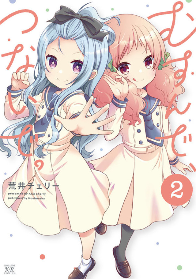 漫画「缘相结,心相连」第2卷封面图公开 该卷将于9月27日发售