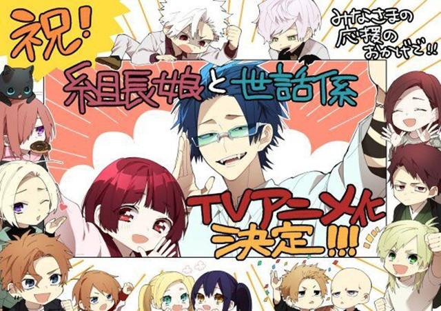 由つきや创作的漫画作品「组长女儿与照料专员」宣布将制作电视动画