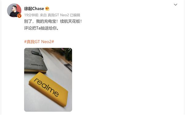 realme真我GT Neo2配置曝光 骁龙870+12GB内存