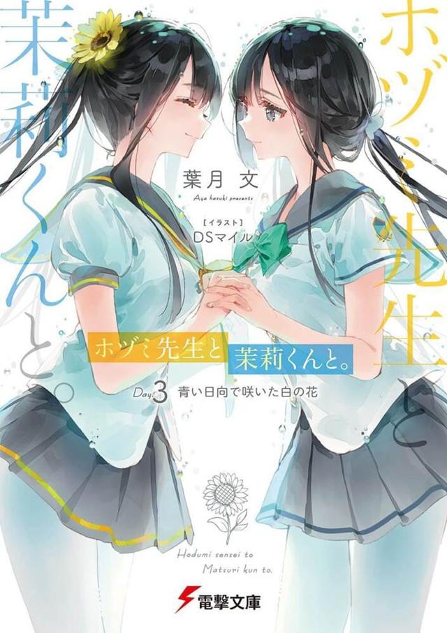 轻小说「朔先生与茉莉酱」第3卷封面图正式公开 将于10月8日发售