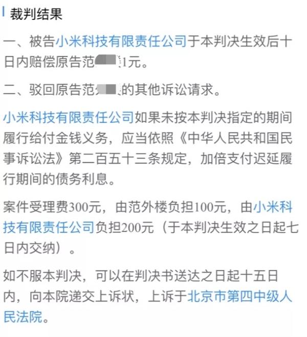 MIUI广告让小米吃上官司 大学生起诉小米索赔1元