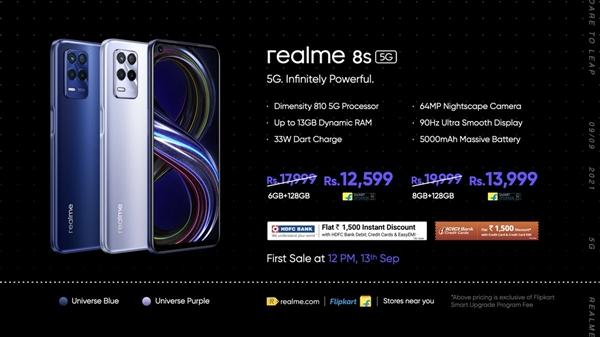 realme正式发布realme 8s新机 全球首发联发科天玑810芯片