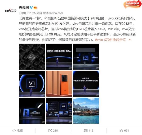 vivo X70系列正式发布 自研芯片V1凸显中国智造硬实力