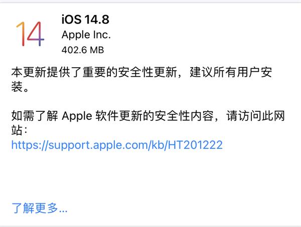 苹果发布iOS 14.8重要更新 或是iOS 14操作系统的最后更新