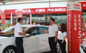 买车价低卖车价高 中国石油首座汽车换购店开业