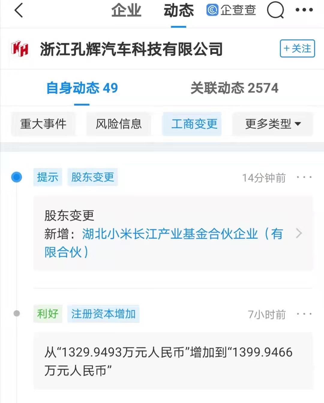 """小米投资孔辉汽车 """"买买买""""加快造车进度"""