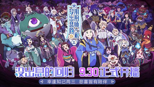 动画「没出息的阴阳师一家」宣布第三季将于9月30日正式开播