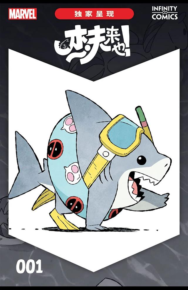 全新官方中文漫画「杰夫来也」的第一期正式发布