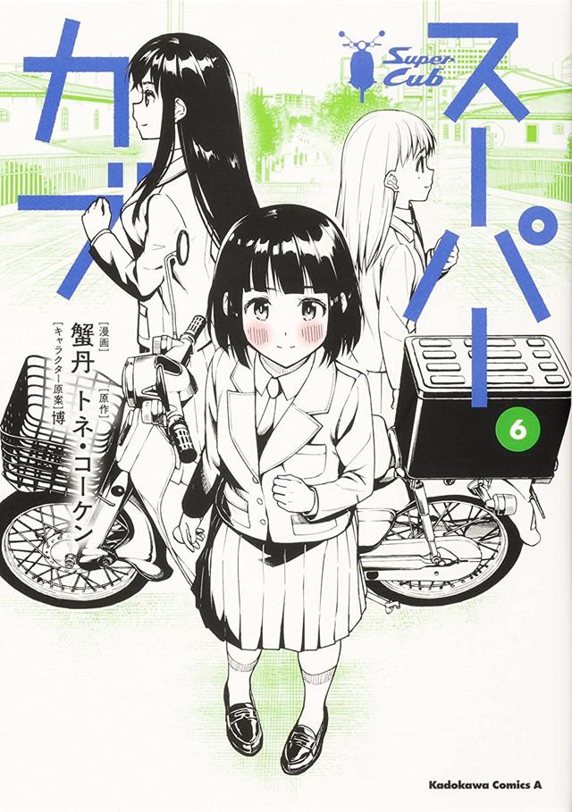 漫画「本田小狼与我」第6卷封面公开 将于9月25日发售