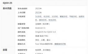 性能先锋!iQOO Z5系列微博官宣将搭载骁龙778G 芯片
