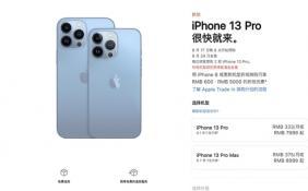 """iPhone 13全系今日开订 起售价5199元符合""""十三香""""人设"""