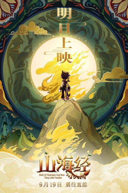 """动画 《山海经之小人国》发布""""山海""""版海报  宣布9月19日正式上映"""