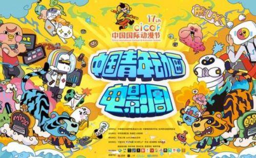 第四届中国青年动画导演论坛将于9月27日举行 旨在进一步提升活动专业性