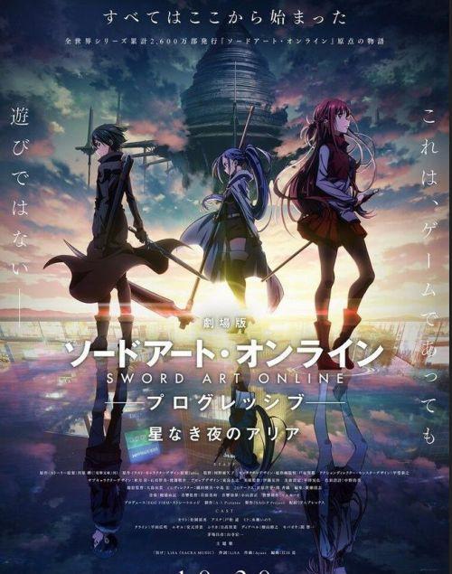 剧场版动画《刀剑神域-进击篇-无星夜的咏叹调》正式预告片公开 将于10月30日在日本上映