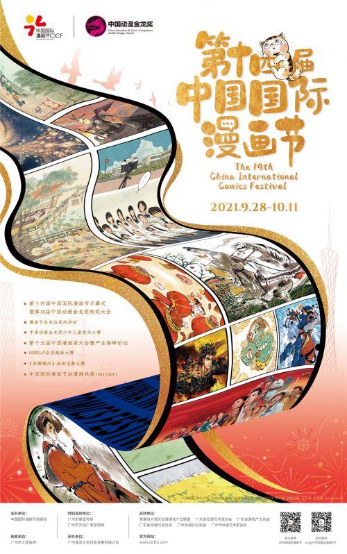 动漫嘉年华来喽!第十四届中国国际漫画节将于9月28日在广州正式开幕