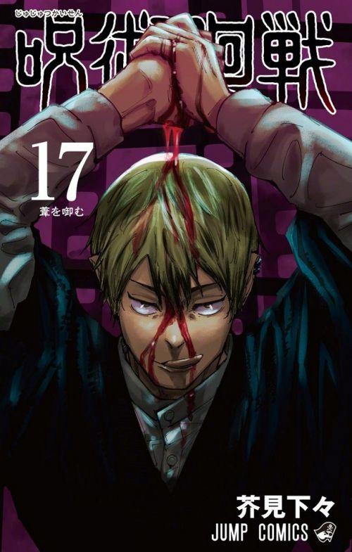 《咒术回战》单行本第17卷封面公开 10月4日发售 预计将于2021年12月24日上映
