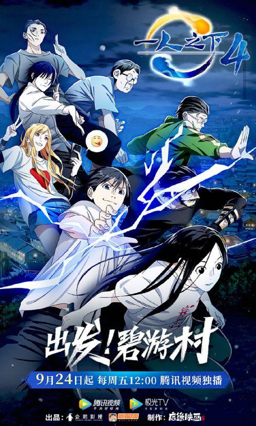 国产动画「一人之下4」发布了第四季的宣传海报 9月24日开始播出