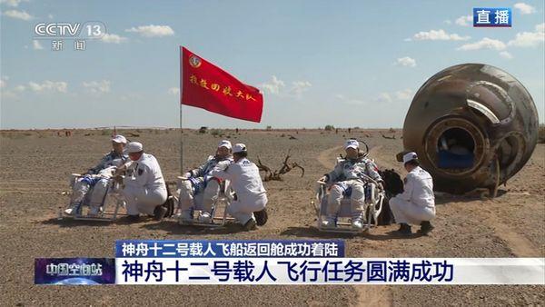 神舟十二号载人飞行任务圆满成功,3名航天员回家啦!