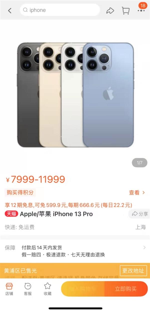 iPhone 13系列正式开启预购 粉色款走俏