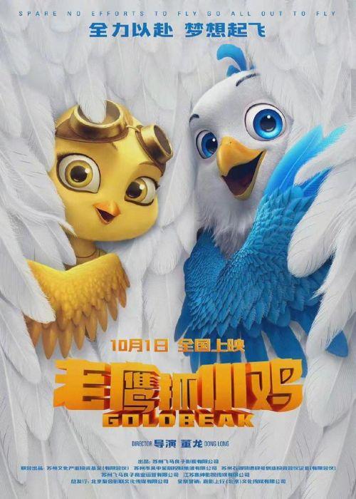 国产动画大片《老鹰抓小鸡》超前看片会在兰州千幕空间影城举行