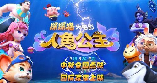 超人气动画电影《探探猫人鱼公主》10月1日全国欢乐上映啦!