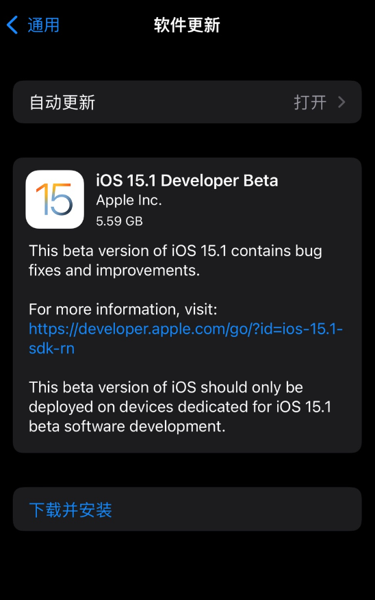 苹果发布iOS 15.1测试版 主要是修复一些系统Bug