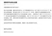 搜狗号发布停运公告 平台将于9月22日停止运营和服务