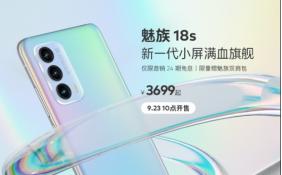 魅族18s系列正式开售 全系搭载骁龙888+处理器性能更加强劲