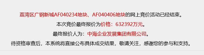 越秀华城房地产开发有限公司底价摘得广州番禺区1宗商住用地