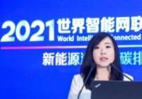 2021世界智能网联汽车大会正式召开:围绕产业再造和融合应用等三个篇章