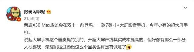 荣耀X30 Max预计本月发布 新机将搭载7英寸超大屏