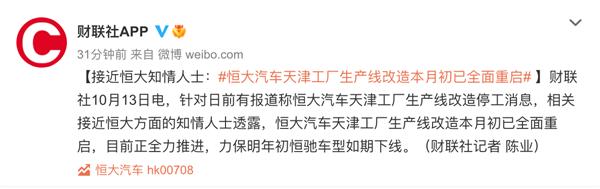 由于拖欠设备供应商款项 网传恒大汽车天津工厂生产线改造工程停工