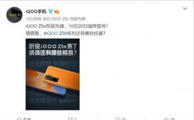 iQOO Z5x即将发布 采用是高刷新率全面屏支持44W快充
