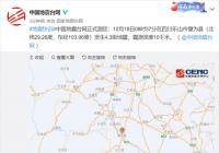 四川乐山市犍为县发生4.3级地震 手机警报反映迅速