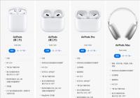 苹果正式发布AirPods 3无线耳机 AirPods 2应声降价280元
