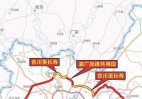 """合长高速建成通车 重庆正式进入""""三环""""时代"""