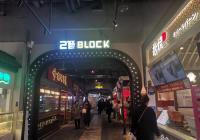 轻酒吧入驻调整商业动线 北京商场主题街区加速改造