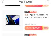 苹果新款MacBook Pro发售 拼多多百亿补贴火速跟进