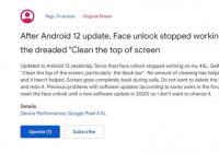 曝Android 12与第三方应用程序不兼容 多款谷歌Pixel更新后崩溃
