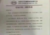 比亚迪电池发布涨价函 全面上调C08M等电池产品单价