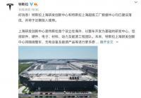 特斯拉上海研发中心和数据中心建设落成 中国本土化进程再进一步