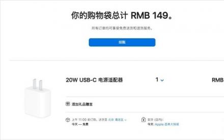 苹果新产品不再赠送适配充电器 北京学生组队将苹果公司告上法庭_中穆青年网